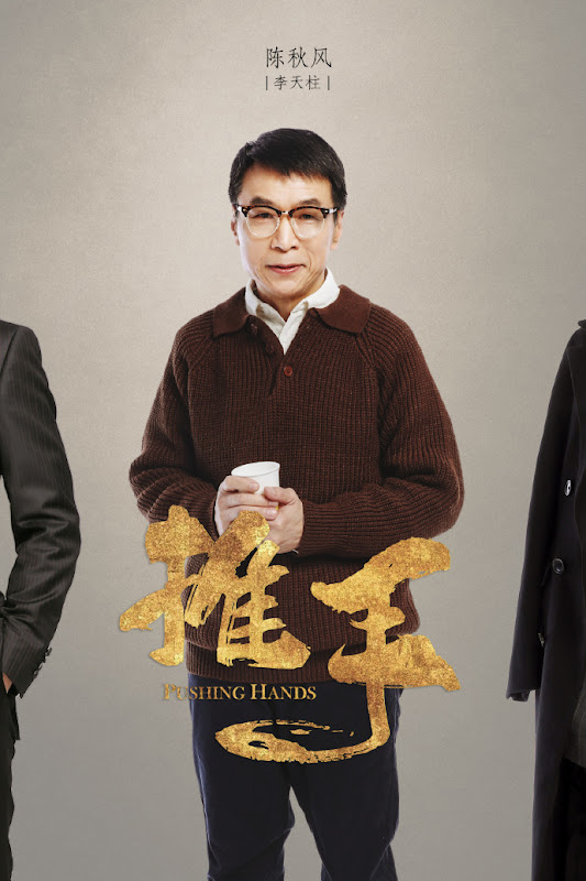 Pushing Hands China Drama