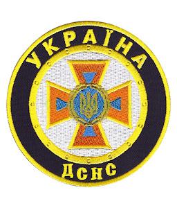 ДСНС Україна (ст. зр. т/с) / Нарукавний знак