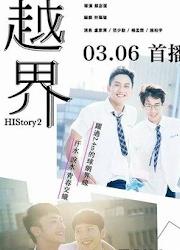 HIStory2: Boundary Crossing Taiwan Drama