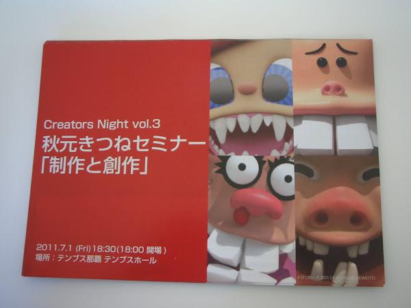 Creators Night vol.3 秋元きつねセミナー「創作と制作」チラシ