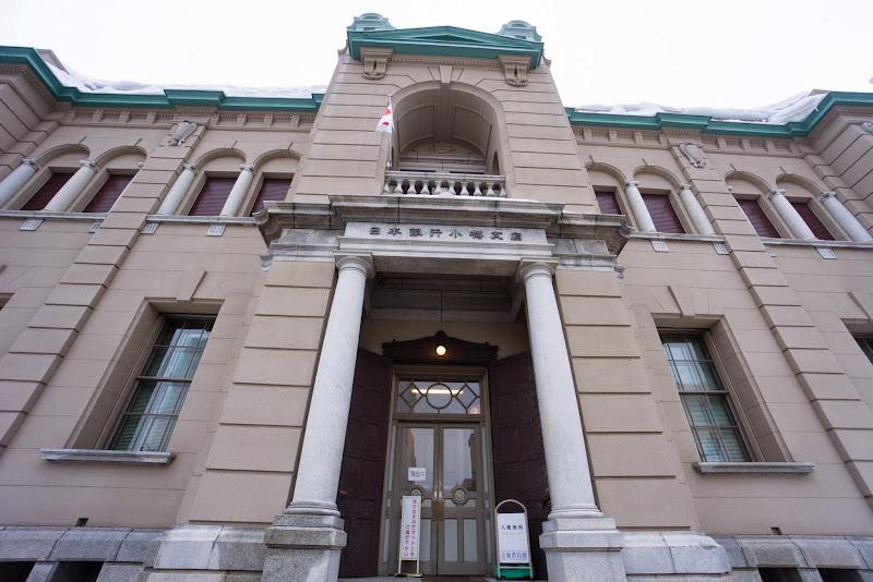 小樽 日本銀行旧小樽支店 写真1