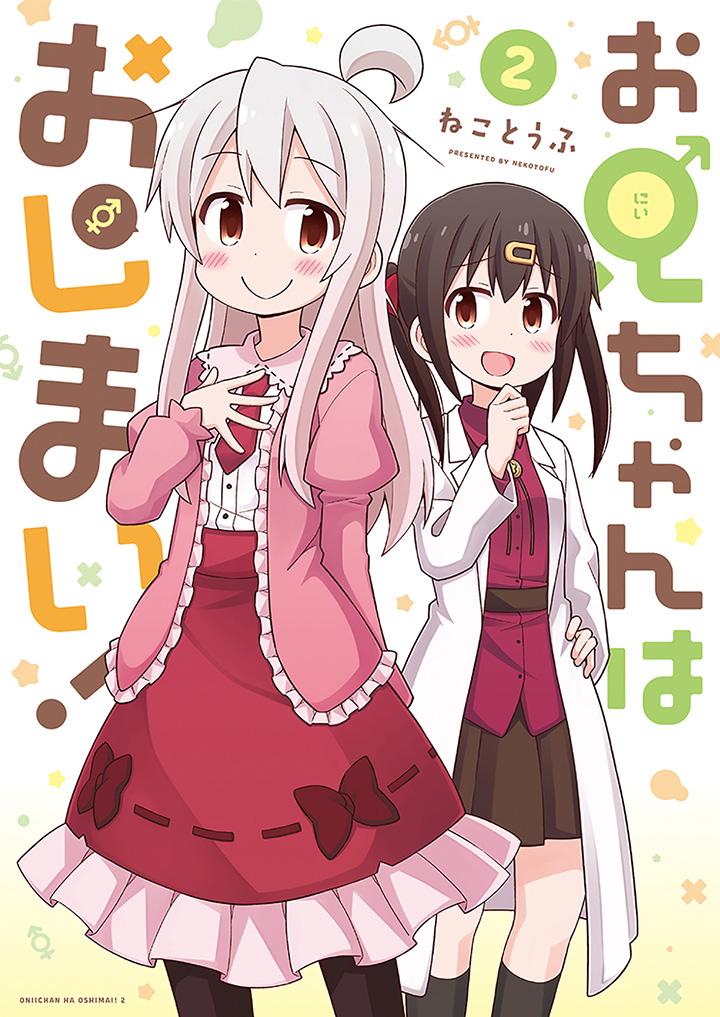 Onii-chan wa Oshimai Chapter 18