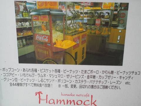 スナック菓子ポップ2 ハンモック大須店3回目
