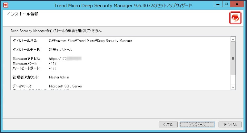 install_deepsecurity_manager13.png