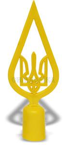 Навершя до прапору тризуб (капля) тип 2 жовтий