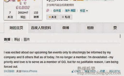 Jessica博爆被飛<br>Jessica在微博以英、韓雙語留言自爆被迫離隊,心情悲痛。