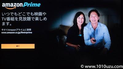Amazonプライムの勧誘画面「続行」しか選べない