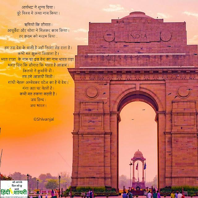 bharat vatan desh, hindi shayari, india gate image