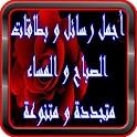 صور و رسائل صباح و مساء الخير icon