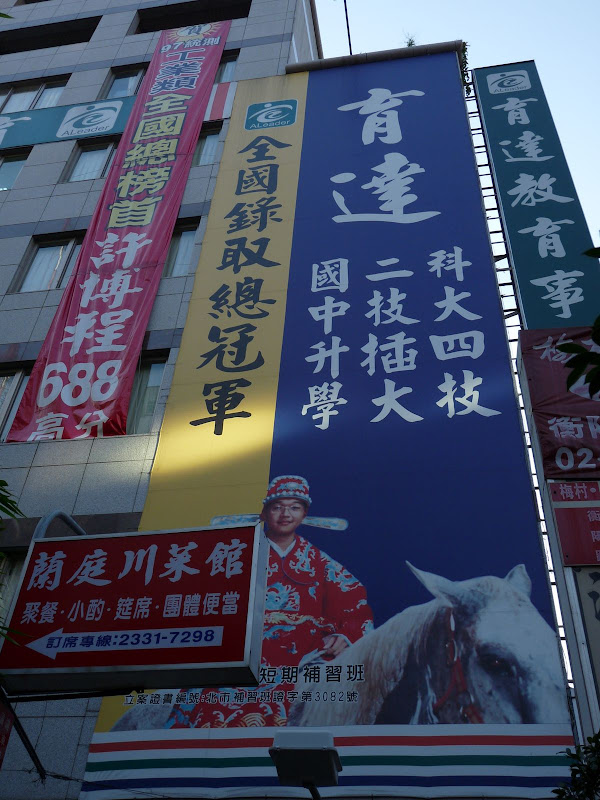 TAIWAN.Taipei Avant la nouvelle année - dimamche%2B18%2Bjanvier%2B122.jpg