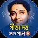 গীতা দত্ত এর সেরা গান   Best of Geeta Dutt Songs icon