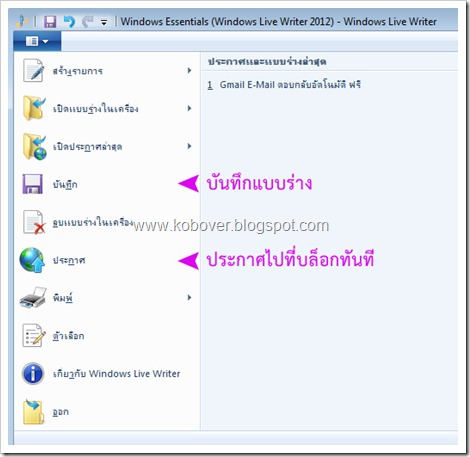 WindowsEssentials1