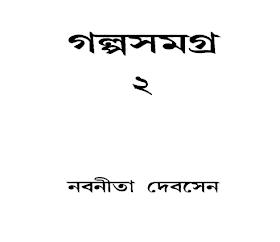 গল্পসমগ্র ০২ নবনীতা দেব সেন