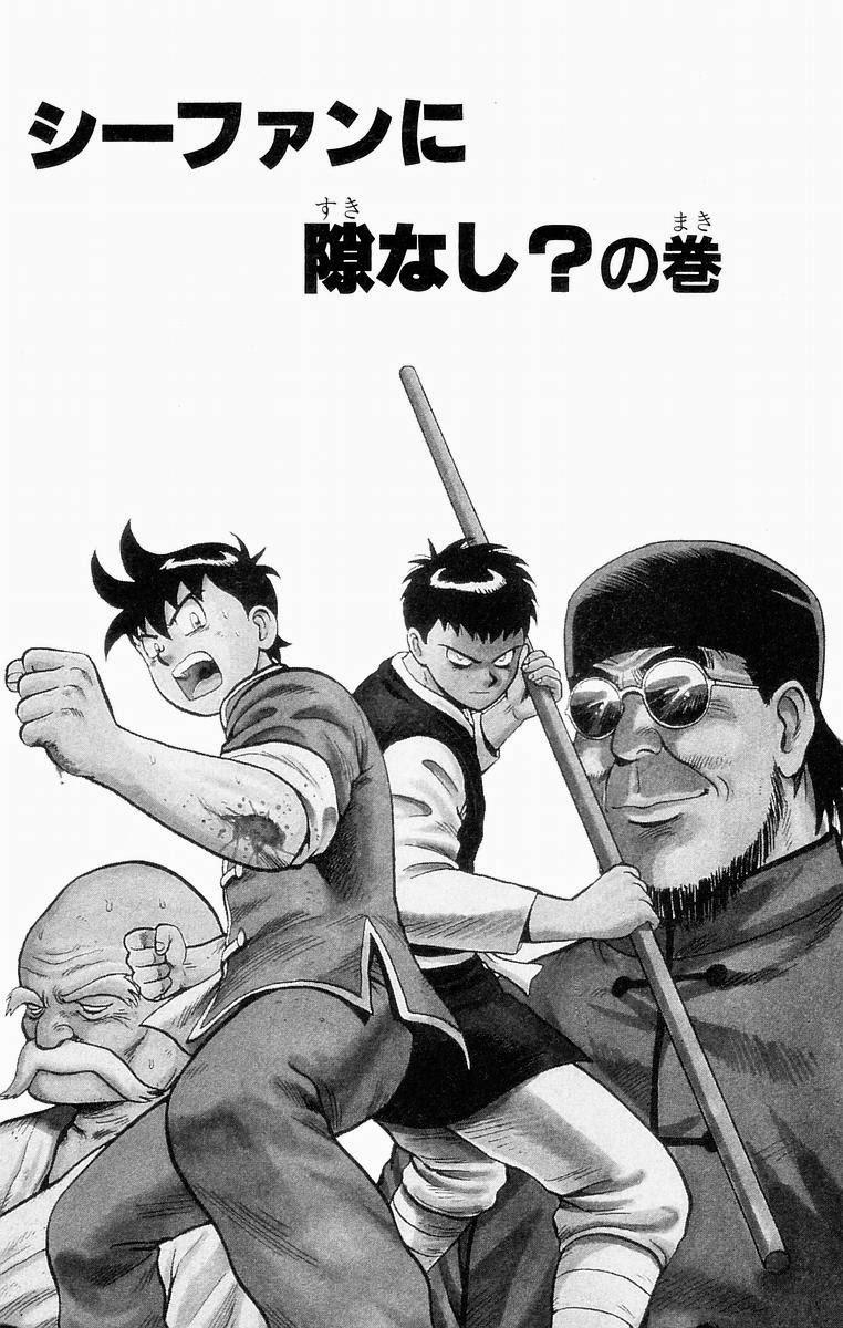 鉄拳チンミ; Ironfist Chinmi; Kung Fu Boy Chapter 153 Page 1