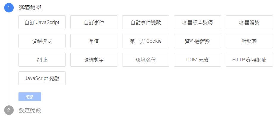 GTM 提供的變數功能分類