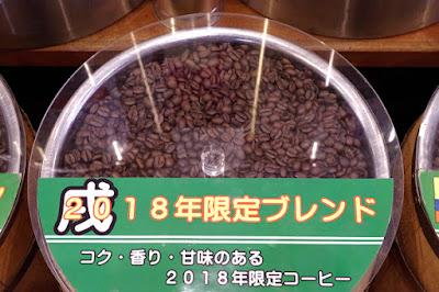 おすすめコーヒー:2018年限定ブレンド