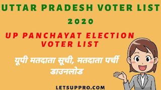 Uttar Pradesh Voter List 2020