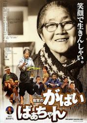 Gabai Granny  - Người Bà Tài Giỏi Vùng Saga