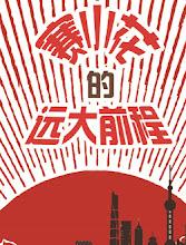 What A Wonderful Life China Drama