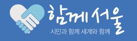 파일:attachment/서울특별시/seoultogether2014.png