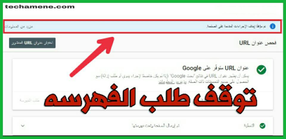 توقف طلب الفهرسة من أدوات مشرفي المواقع Google console 2020