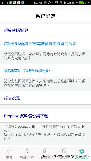 Screenshot_2017-06-21-21-15-17-991_tw.com.tytt.magicinputa.jpg