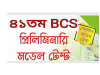 41th BCS Preliminary Model Test- Pdf