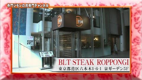 寺門ジモンの肉専門チャンネル #35 BLT STEAK ROPPONGI-20319.jpg