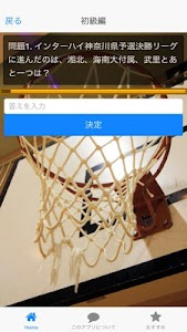 検定クイズ for スラムダンクマニア SLAM DUNK screenshot 0