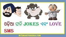 Odia Oriya Jokes