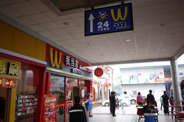 McDonald's lookalike store in China with an upside down McDonald's logo