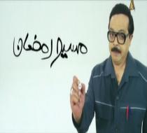 مسلسل مسيو رمضان - الحلقة السادسة