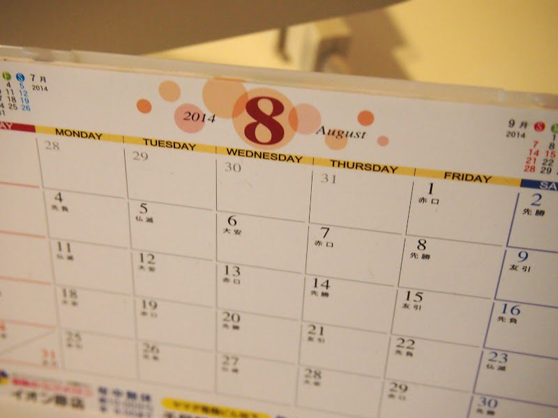 カレンダーを作ってみました※DLデータあり