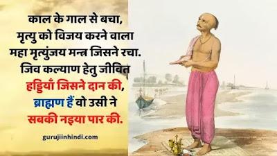 Pandit Attitude Status In Hindi