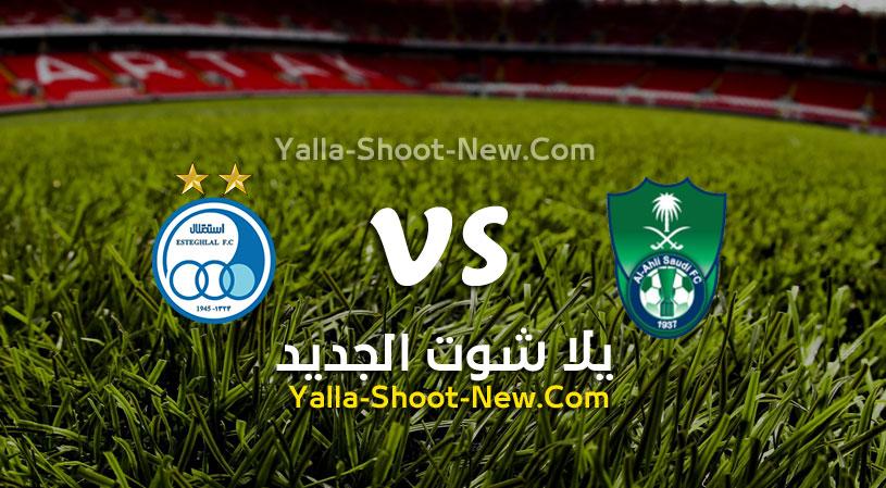 مباراة الأهلي السعودي واستقلال طهران