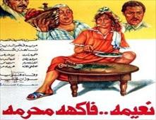 فيلم نعيمة فاكهة محرمة