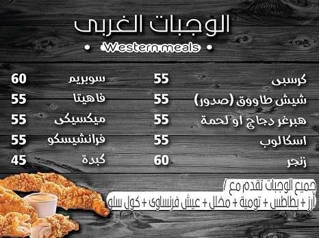 منيو مطعم الركن السوري 1