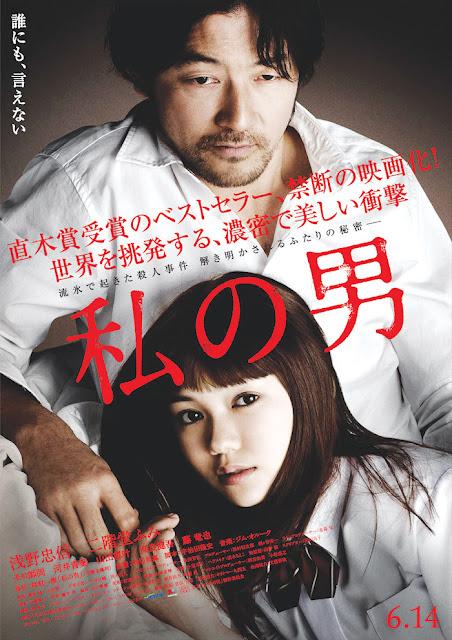 The Toronto Japanese Film Festival 2015, Bento Box Magazine