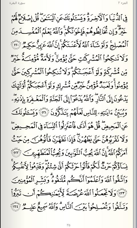تفسير القرآن الكربم: [سورة البقرة 220 - 224]