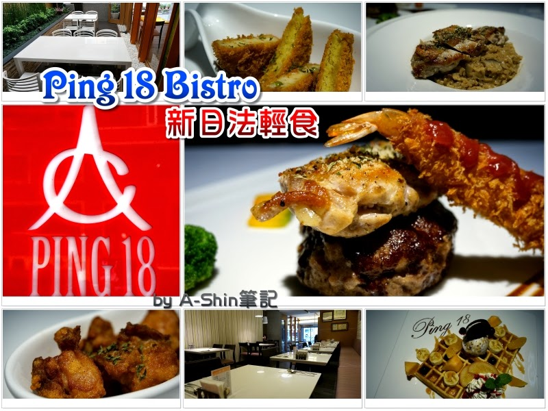 Ping 18 Bistro 新日法輕食| 異國料理推薦,有聽過Ping18嗎?跟我一起來大墩18街吃美食~
