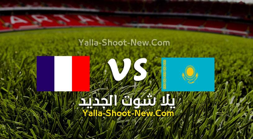 مباراة فرنسا وكازاخستان