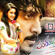 Panthulu Gaari Ammayi Movie Posters