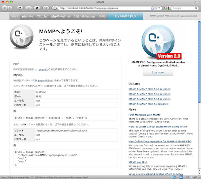 MAMP設定画面
