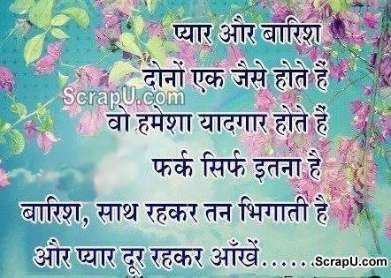 Barish Ka Mausam Aur Sawan ki Shayari Cards