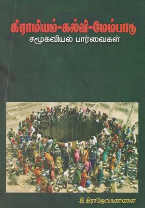 கிராமியம்-கல்வி-மேம்பாடு: சமூகவியல் பார்வைகள்