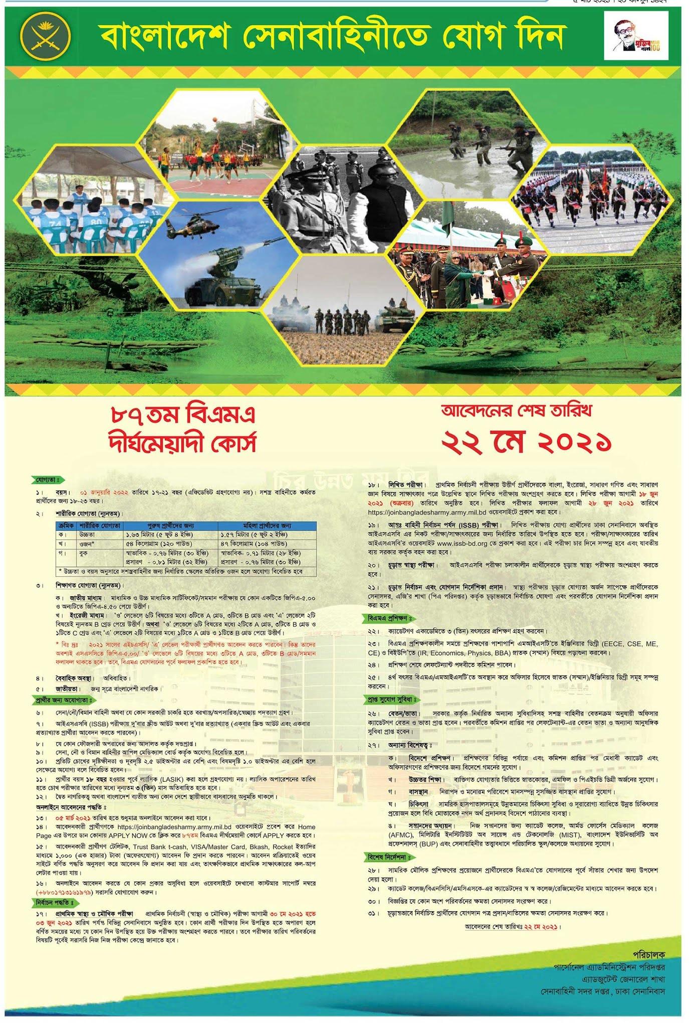 Bangladesh Army Job Circular 2021 - বাংলাদেশ সেনাবাহিনীতে নিয়োগ বিজ্ঞপ্তি ২০২১ - সরকারি চাকরির খবর ২০২১