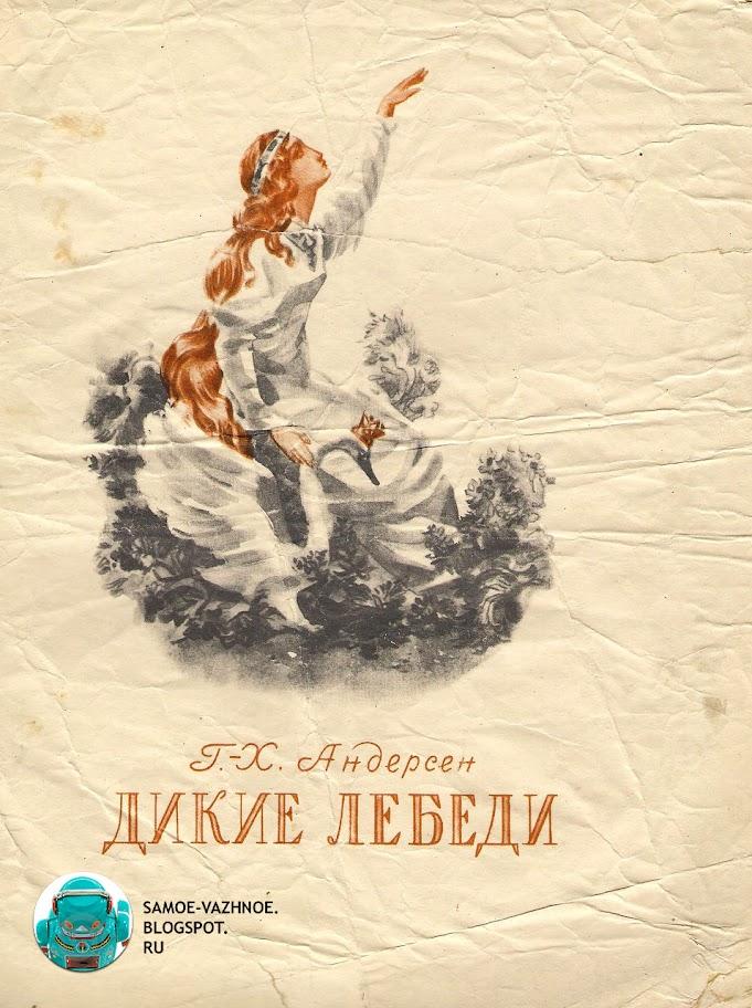 Андерсен Дикие лебеди 1959. Андерсен Дикие лебеди 1959 год Свердловское книжное издательство