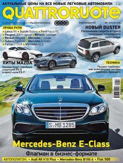 Читать онлайн журнал<br>Quattroruote (№4 апрель 2016) <br>или скачать журнал бесплатно