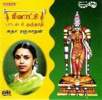Meenakshi Padal & Andhadhi By Sudha Ragunathan Devotional Album MP3 Songs