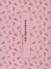 Shin honkaku misshitsu jigoku dai sensou